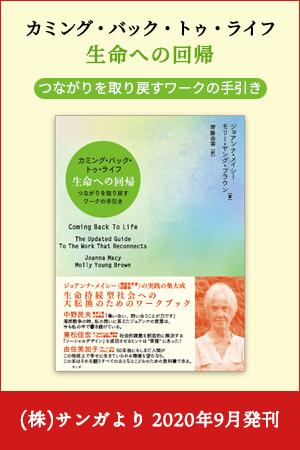 『カミング・バック・トゥ・ライフ ― 生命への回帰』サンガより2020年9月発刊