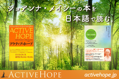 activehope.jp