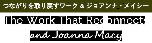 つながりを取り戻すワーク&ジョアンナ・メイシー