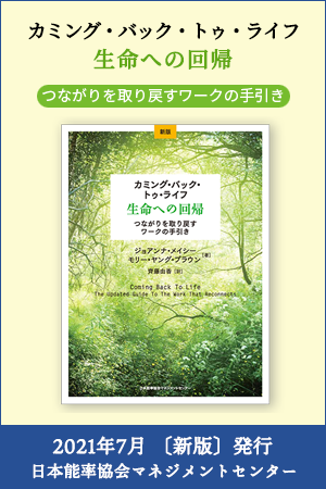 『カミング・バック・トゥ・ライフ ― 生命への回帰』2021年7月新刊発行 日本能率協会マネジメントセンター